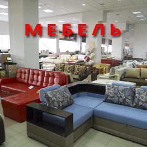 Магазины мебели Известкового