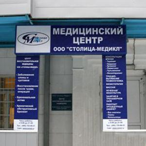 Медицинские центры Известкового