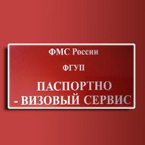 Паспортно-визовые службы Известкового