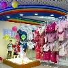 Детские магазины в Известковом