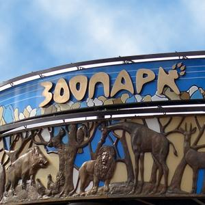 Зоопарки Известкового